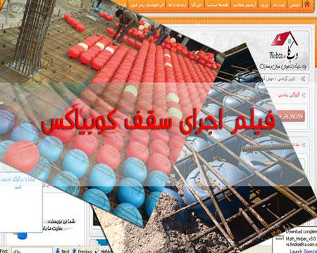 http://webca.rozup.ir/up/webca/Pictures/cobiax-webca.ir.jpg