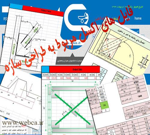 http://webca.rozup.ir/up/webca/Pictures/ekselmohasebeh_www.webca.ir.jpg