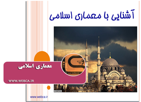 http://webca.rozup.ir/up/webca/Pictures/memari-eslami_www.webca.ir.png