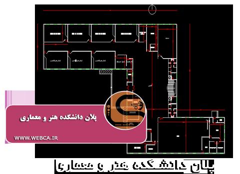 http://webca.rozup.ir/up/webca/Pictures/plan-daneshkadeh-memari_www.webca.ir.png