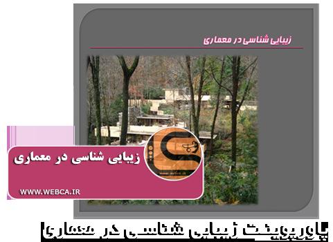 http://webca.rozup.ir/up/webca/Pictures/ziba-shenasi_www.webca.ir573186.png